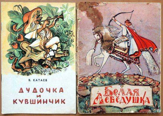 Дудочка и кувшинчик. Художник Л.Альгина   1978 год. (по изданию ДЕТГИЗ 1952)