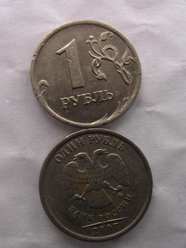 Россия 1 рубль 2007г. (СПМД) не магнитная   распродажа