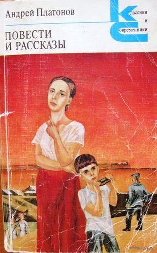 Андрей Платонов Повести и рассказы 1983г. Серия Классики и современники