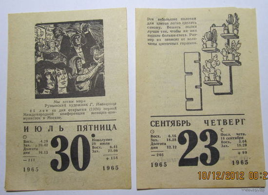 Листки календаря 1965 года(8шт.)-цена за все
