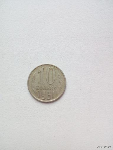 10 копеек 1961г. СССР