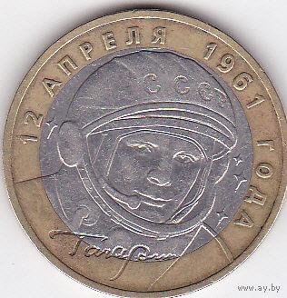 10 рублей 2001 (Гагарин ММД)