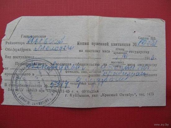 Квитанция на поставку  государству мяса птицы. кроликов  1946г.