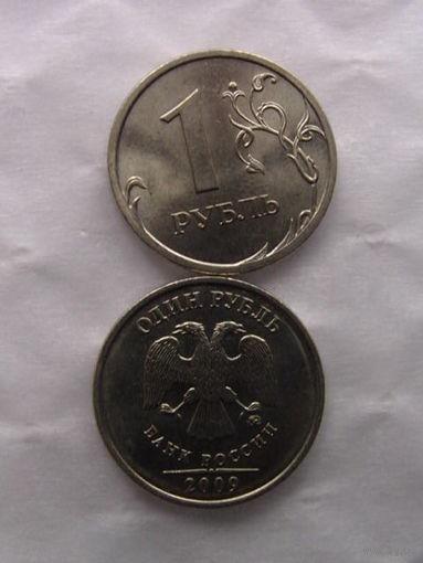 Россия 1 рубль 2009. (ММД)  штемпельный блеск  магнитная     распродажа