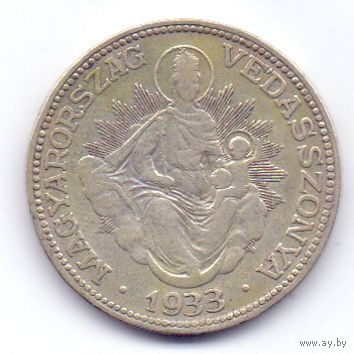 Венгрия, 2 пенго 1933 года.