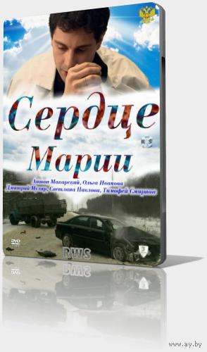 Сердце Марии. Все 60 серий (Россия, 2011) Скриншоты внутри