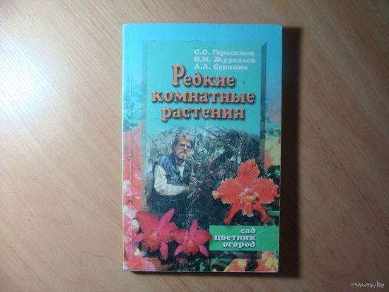 С.О.Герасимов И.М.Журавлев А.А.Серяпин Редкие комнатные растения.
