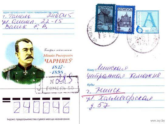 """2002. Конверт, прошедший почту """"Генерал-лейтэнант Мiхаiл Рыгоравiч Чарняеў, 1827-1898"""""""