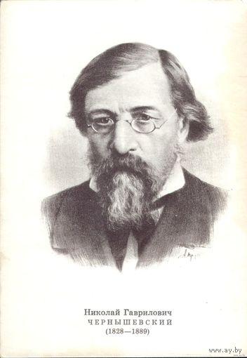 1974 год Н.Чернышевский