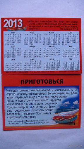 Карманный календарик 2013г. ПРИГОТОВЬСЯ   распродажа