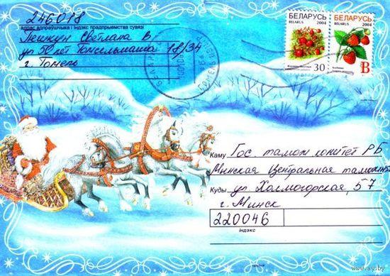 """2005. Конверт, прошедший почту """"С Новым Годом: Дед Мороз на Тройке"""""""
