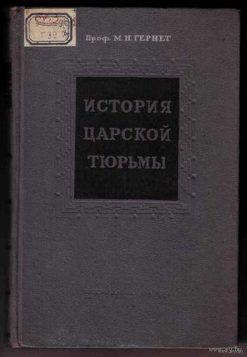 Гернет М.Н. История царской тюрьмы. Том 1: 1762-1825.  1951г.
