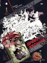 Древо желания (Тенгиз Абуладзе)  DVD9