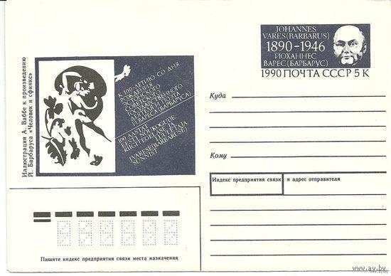 """Конверт с оригинальной маркой (КсОМ) """"Эстонский поэт И.Варес (Барбарус)"""" 1990 СССР"""