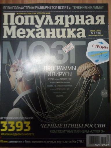 """Журнал """"Популярная Механика"""" июль 2013"""