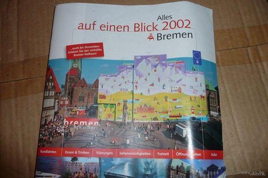 """Проспект """"Бремен"""". О выставке Ван Гога"""
