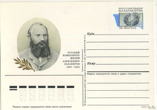 ПК СССР /М.А.Балакирев/ 4к 1987г