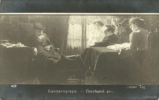 Почтовая карточка до 1917г. - Последний день