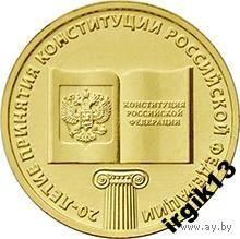 10 рублей 2013г  20-летие конституции