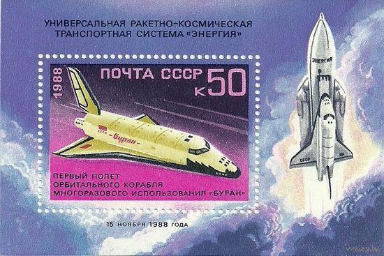 Орбитальный корабль Буран. Блок 1988 негаш. космос СССР