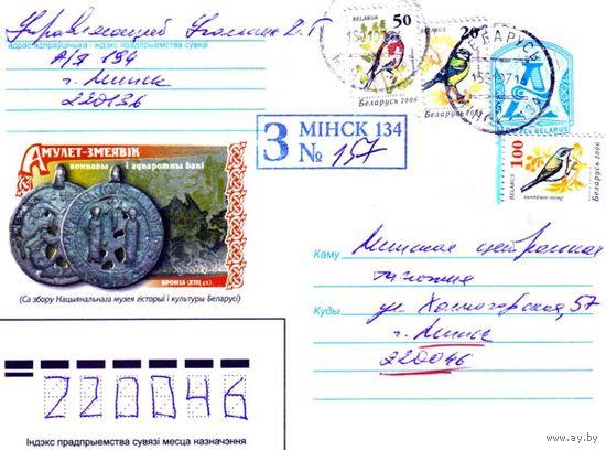 """2006. Конверт, прошедший почту """"Амулет-змеявiк, бронза, XIII стагоддзе"""""""