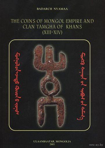 Монеты Монгольской Империи - на CD