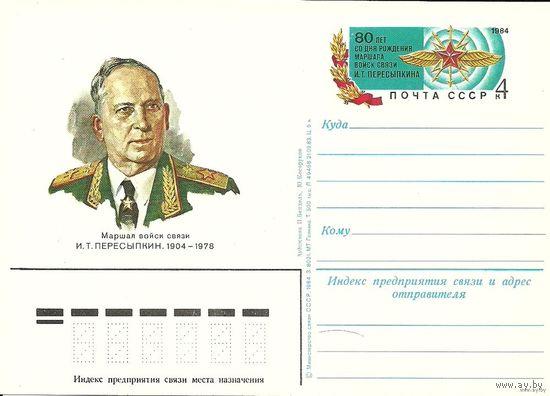 Односторонняя почтовая карточка с ОМ. И.Т.Пересыпкин. 1984 СССР