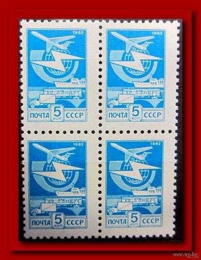 СССР-1982. Стандартная марка 5к.** в квартблоке.