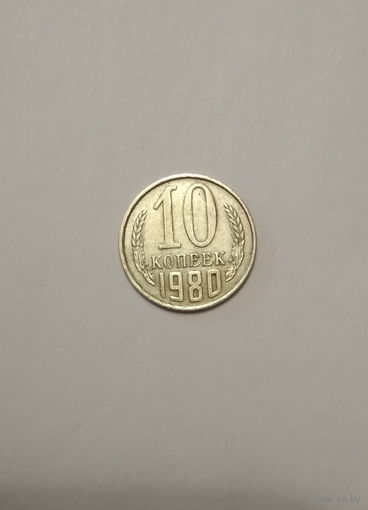 СССР / 10 копеек / 1980 год