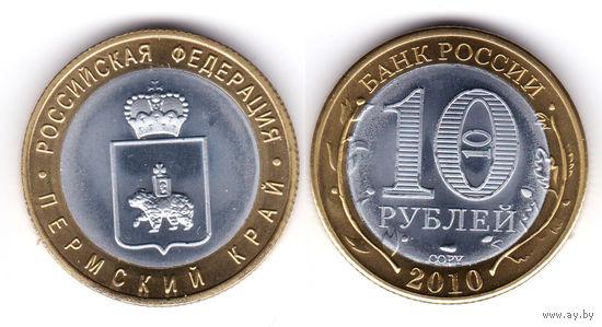 10 рублей 2010 Пермский край (КОПИЯ)