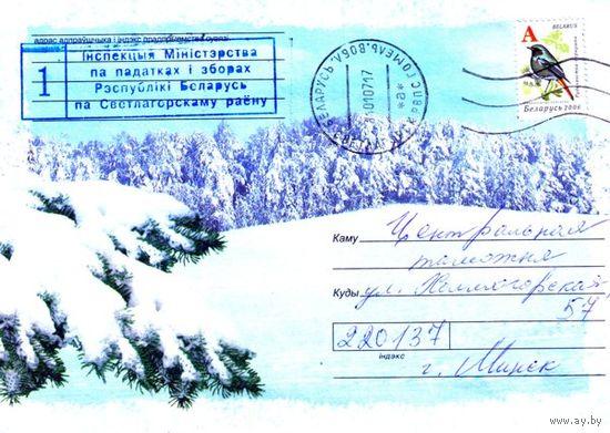 """2006. Конверт, прошедший почту """"Зелёные ели под снегом"""""""