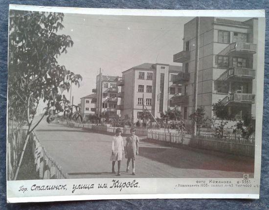 Гор. Сталинск. ул. Кирова. 1938 г.