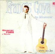ЕР Francis GOYA - Франсис ГОЙЯ в Москве (1981)