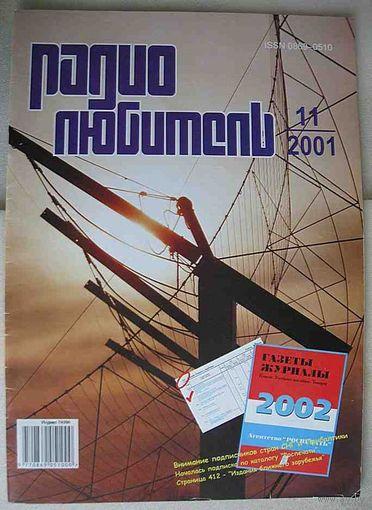 """Журнал """"Радиолюбитель"""", No11, 2001 год"""