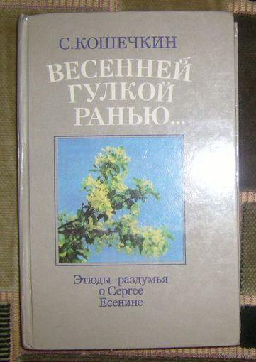 С.Кошечкин.Эттюды-раздумь я о С.Есенине.1989г.(!)