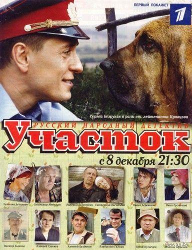 Участок. Все 12 серий (Россия, 2003) Скриншоты внутри