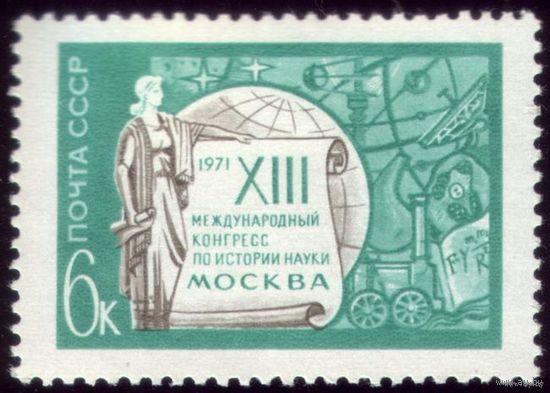 1 марка 1971 год Международный конгресс