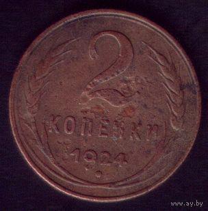 2 копейки 1924 год No2