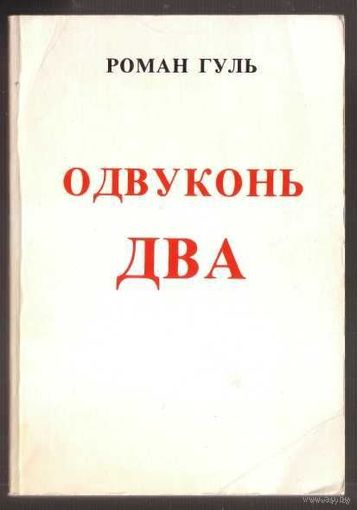 Гуль Р. Одвуконь ДВА. Статьи. /Нью Йорк 1982г./