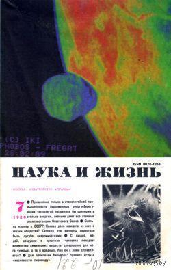 """Журнал """"Наука и жизнь"""", 1989, #7"""