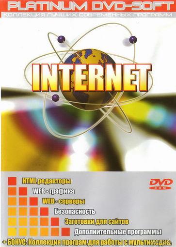 "Сборник ""Internet"" DVD"