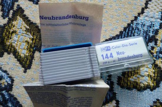 """Цветные диапозитивы ГДР """"Нойбранденбург"""""""