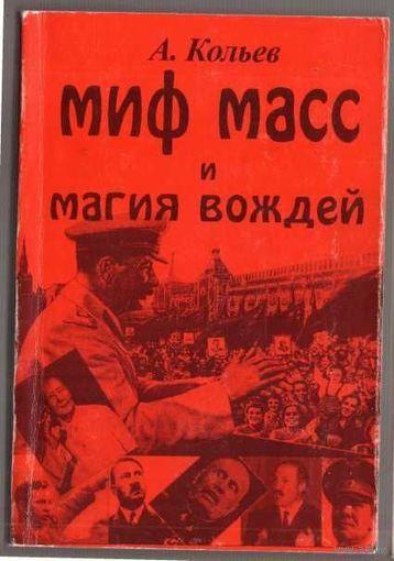 Кольев А. (Савельев А.Н.)  Миф масс и магия вождей. 1998г.