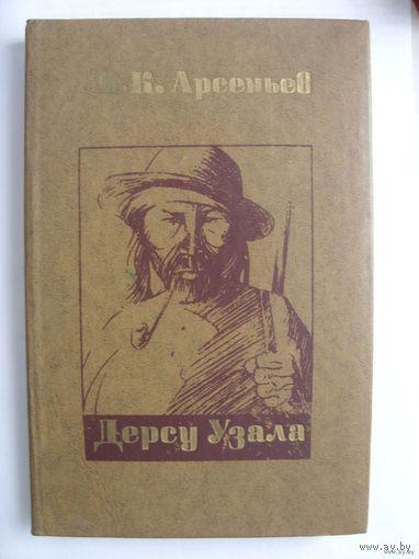 """Книга """"Дерсу Узала"""" В.К. Арсеньев, о путешествиях и экспедициях, 254 стр.+БОНУС."""