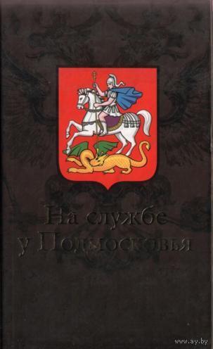 На службе у Подмосковья. Балязин В.Н