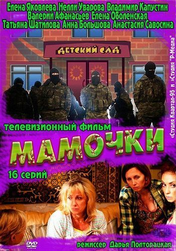Мамочки (Россия, 2012) Все 16 серий. Скриншоты внутри.