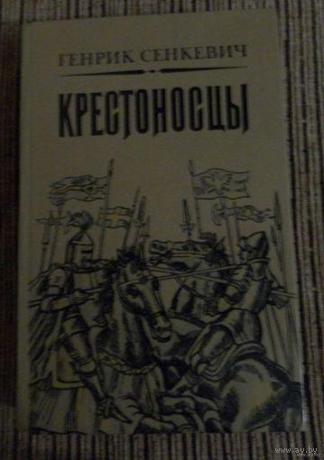 Генрик Сенкевич Крестоносцы  Библиотека отечественной и зарубежной классики