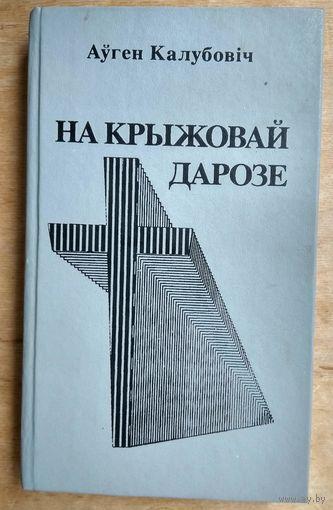 Аўген Калубовіч. На крыжовай дарозе. Творы з эміграцыі.