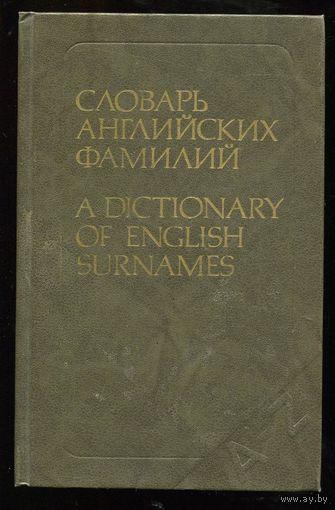 Словарь английских фамилий. Рыбакин А.И. 22700 фамилий