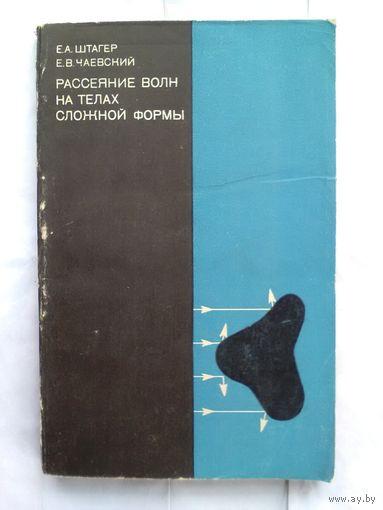 Е. А. Штагер, Е. В. Чаевский. Рассеяние волн на телах сложной формы.